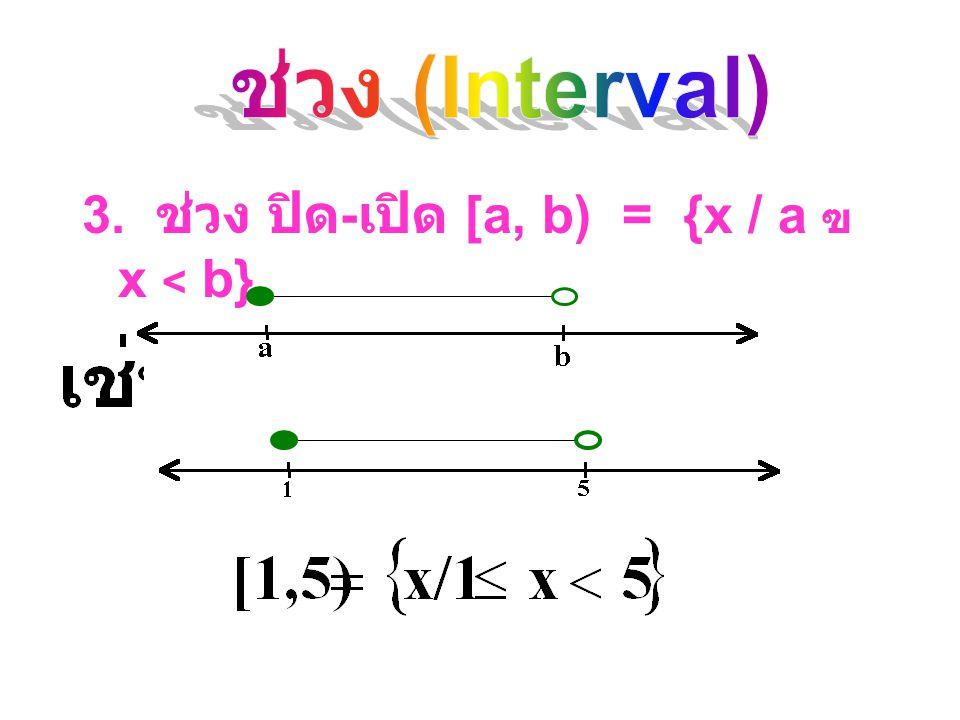 3. ช่วง ปิด-เปิด [a, b) = {x / a ฃ x < b}